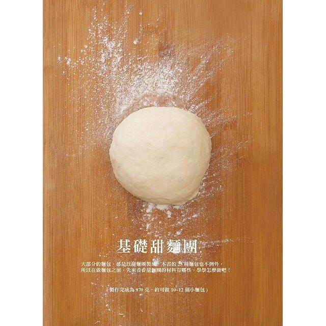 療癒日常!超可愛立體造型麵包:烘焙新手也能輕鬆學會!最美味可口、融化身心的造型麵包