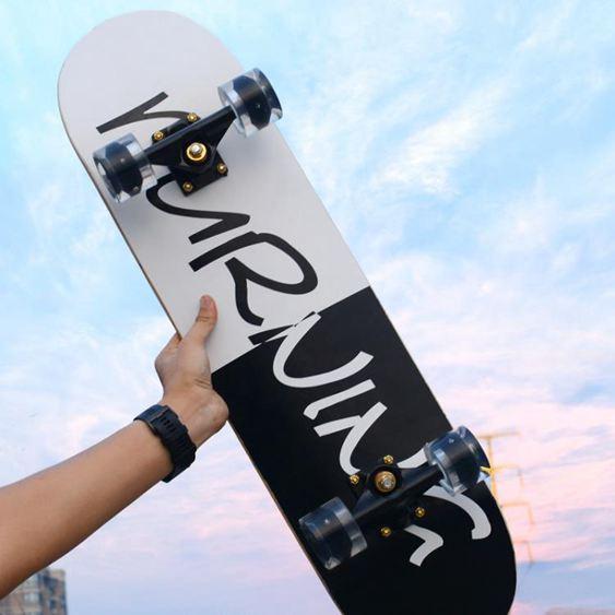 四輪滑板初學者青少年公路刷街成人代步男女生專業雙翹滑板車YTL 皇者榮耀