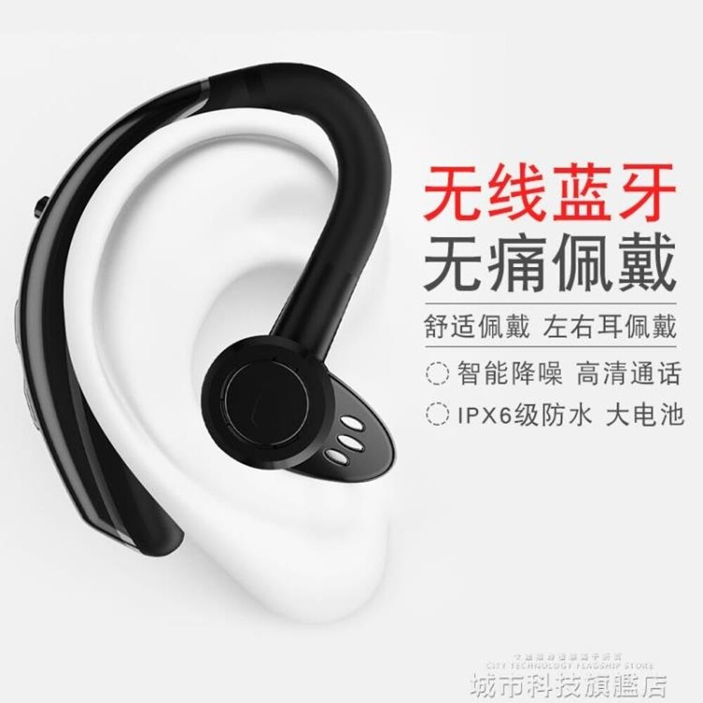 藍芽商務耳機 華為無線藍芽耳機迷你超小掛耳式耳塞防水通用運動跑步蘋果X8開車 年貨節預購