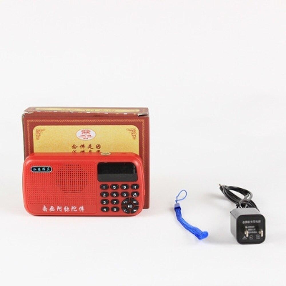 聽佛機 佛曲聽佛念佛機播經機可充電唱佛機念經機兩用佛音樂播放器 瑪麗蘇
