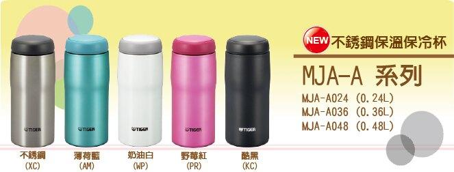 【虎牌】不鏽鋼保溫保冷杯 - 0.36L MJA-A036