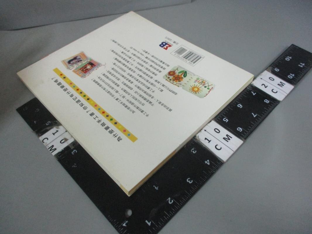 【書寶二手書T4/美工_C6R】做自己的手工書_黃瑞貞