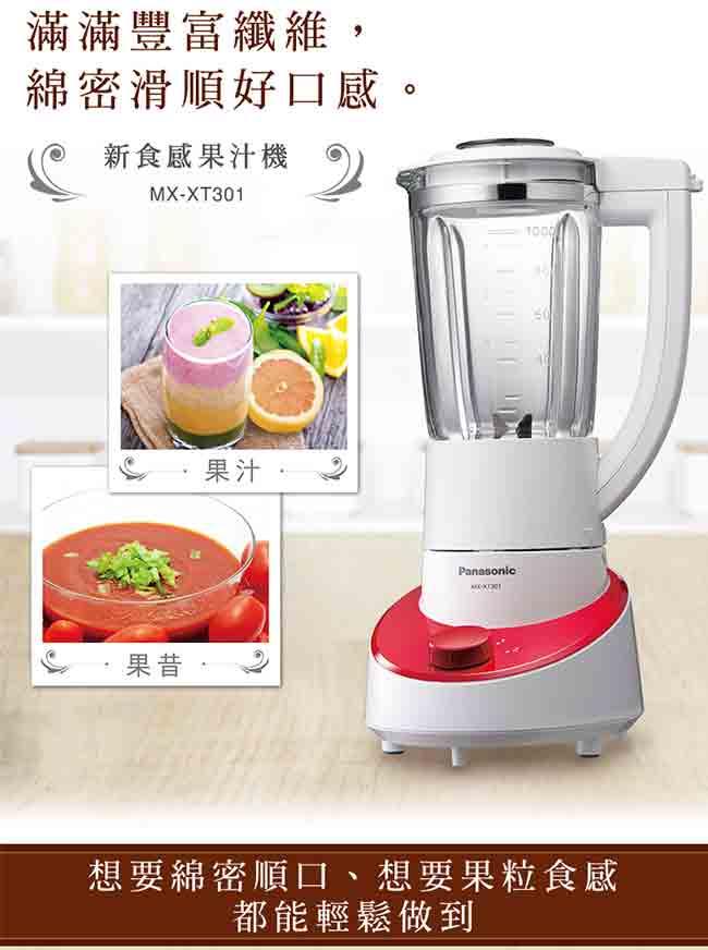 Panasonic 國際牌 研磨果汁機 可製冰沙 搭配攪拌棒 MX-XT301-R (陽光紅)