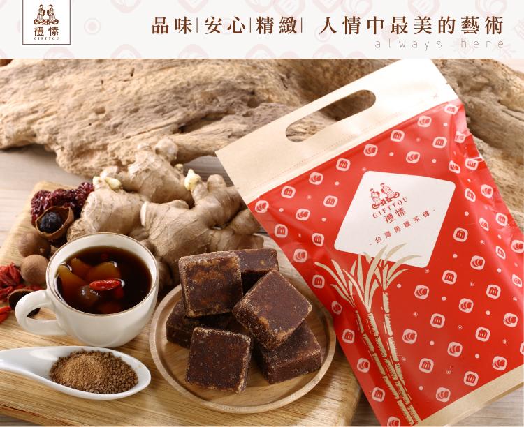 黑糖桂圓紅棗薑母茶 (10入) 黑糖薑母茶四合一 養生飲品
