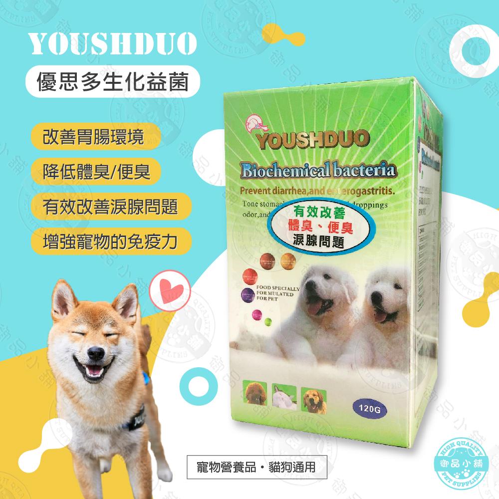 YOUSIHDUO優思多生化益菌120g 益生菌 腸胃保健 淚腺 增強免疫力 犬貓適用