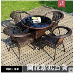 戶外桌椅三五件套庭院休閒鐵藝小茶幾組合室外藤編陽臺藤椅 清涼一夏特價