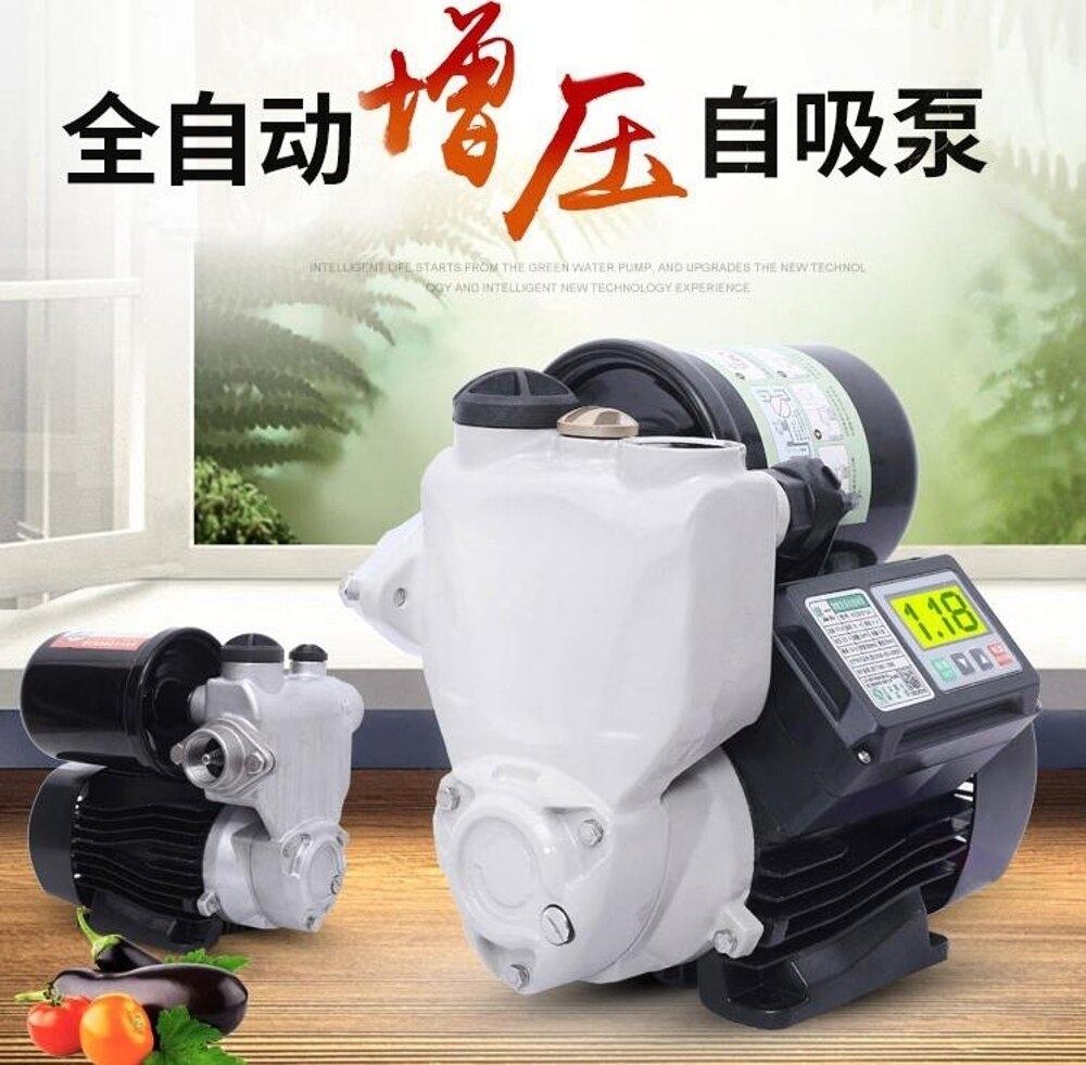 抽水機 家用全自動靜音自吸泵冷熱水增壓泵自來水管道泵加壓抽水機吸水泵 第六空間 MKS 母親節禮物