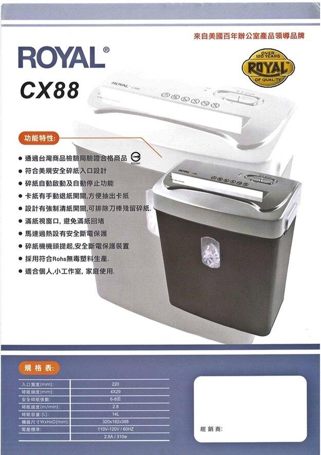 ROYAL CX88 經濟型短碎狀碎紙機【符合Rohs無毒塑料】