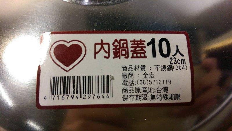 【八八八】e網購~【 台灣製造 304不銹鋼 10人份鍋蓋】鼎蓋 高鍋蓋 23公分內鍋蓋 火鍋蓋