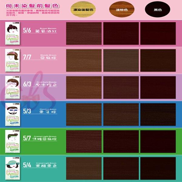SOFEI 舒妃 7萃亮澤染髮霜 多款供選☆艾莉莎ELS☆