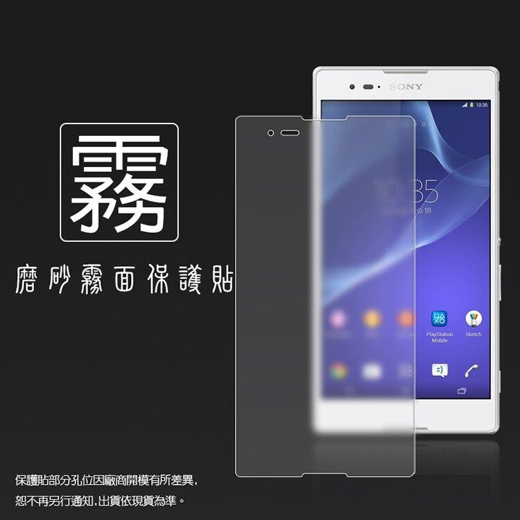 霧面螢幕保護貼 Sony Xperia T2 Ultra D5303 巨芒機 (正面+反面) 保護貼 軟性 霧貼 霧面貼 磨砂 防指紋 保護膜