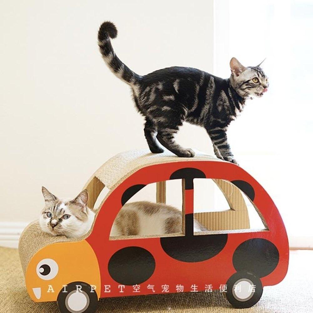 寵喵樂 客車大巴士汽車貓抓板 雙12購物節