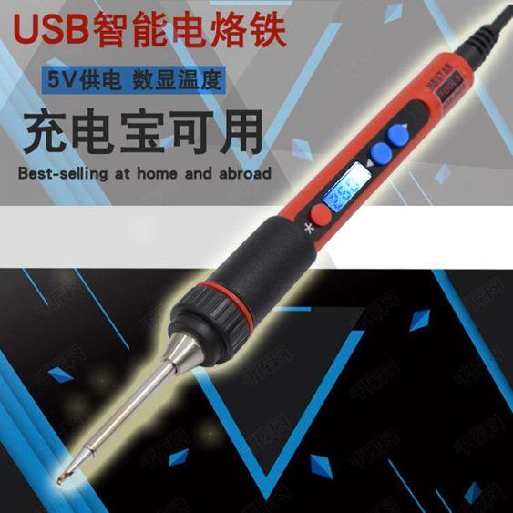 數顯USB電烙鐵5v焊臺電洛鐵套裝家用焊筆恒溫可調溫錫焊焊接工具 免運