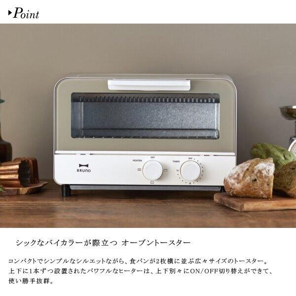 日本【BRUNO】時尚復古造型烤箱 BOE052