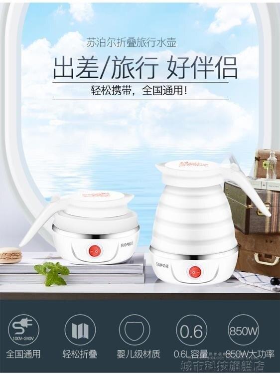 旅行水壺 旅行電熱水壺小型迷你小便攜可折疊式壓縮旅游燒水壺日本 城市科技 DF