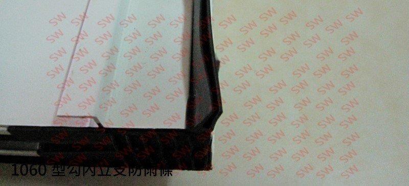 DC-B3 氣密窗防雨條 1060型 氣密窗內框站料防雨條 站立料防雨條 推射窗雙片防雨條 推射窗氣密窗條 紗門 鋁門窗 (單尺售)