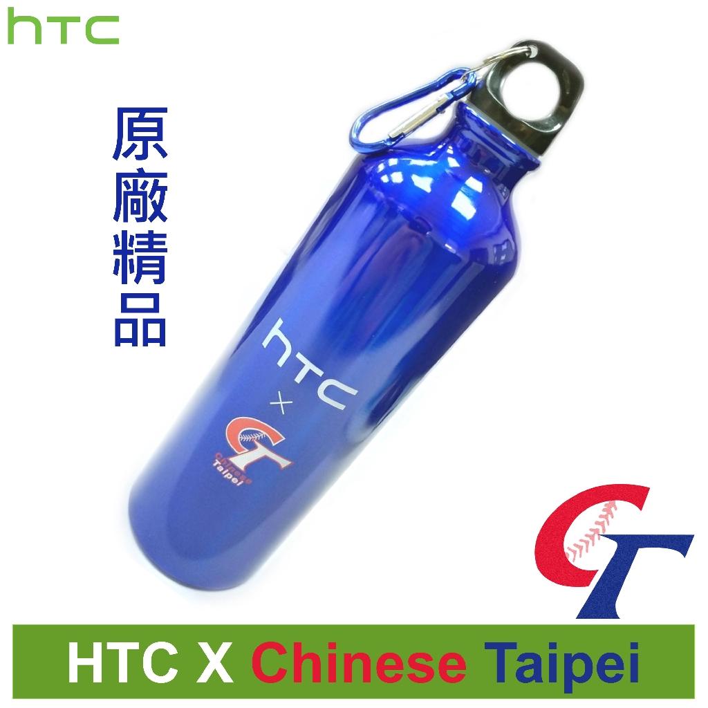 HTC X Chinese Taipei 中華隊聯名合作款 勝利運動水壺 原廠精品 現貨