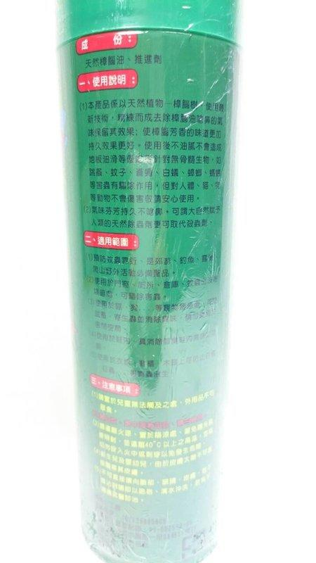 【八八八】e網購~【伊貝佳 純天然 樟腦精油550ML】201135驅蚊/驅蟲/防蚊/芳香