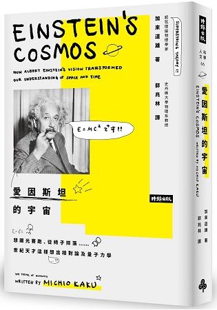 愛因斯坦的宇宙:想跟光賽跑、從椅子摔落……世紀天才這樣想出相對論及量子力學