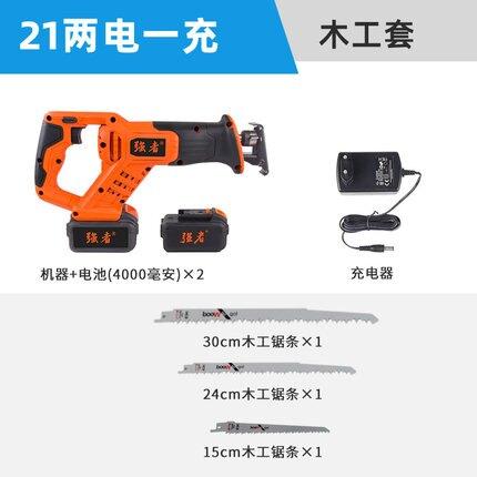鋰電往復鋸充電式家用小型木工伐木手提電動馬刀鋸戶外手持電鋸子