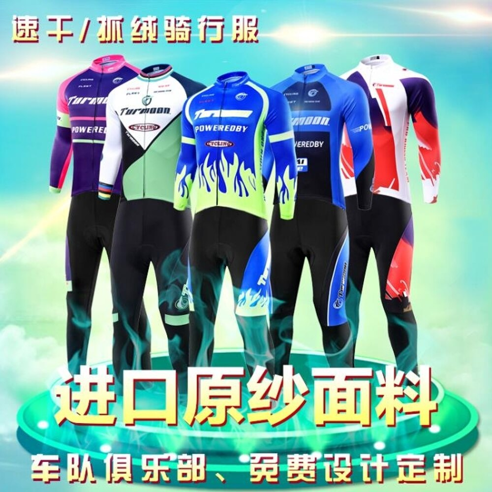 騎行服 春秋季透氣速干長袖大碼山地自行車衣褲裝備訂制男女款騎行服套裝 非凡小鋪