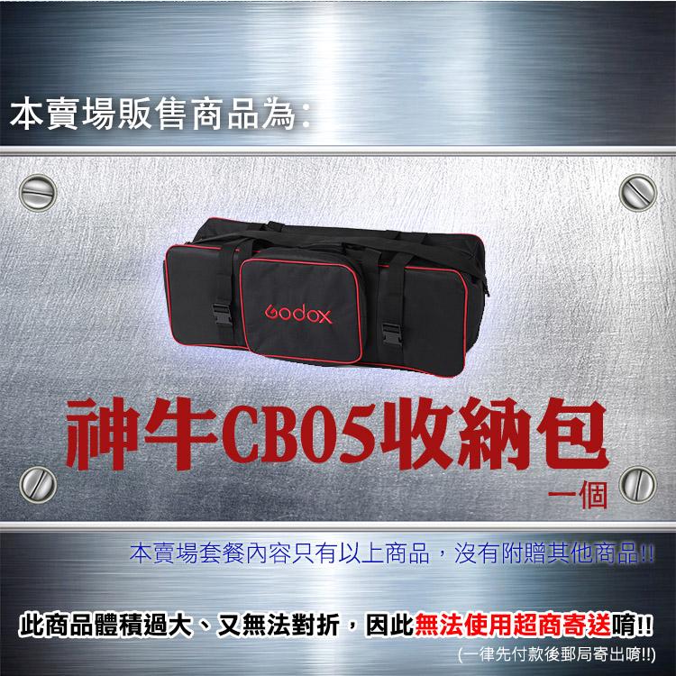 神牛 Godox CB05 攝影器材牛津包 燈架包 攝影燈收納袋 棚燈包 腳架袋 尼龍帆布 防刮 耐磨 反光傘袋 加厚泡棉 附背帶