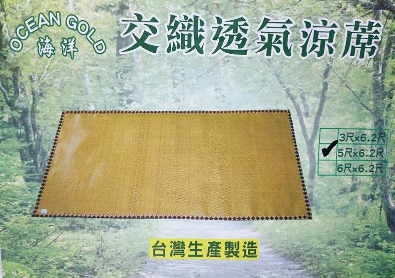 台灣製造 交織透氣涼墊~涼墊 涼蓆 床墊 非竹蓆 居家用品《八八八e網購