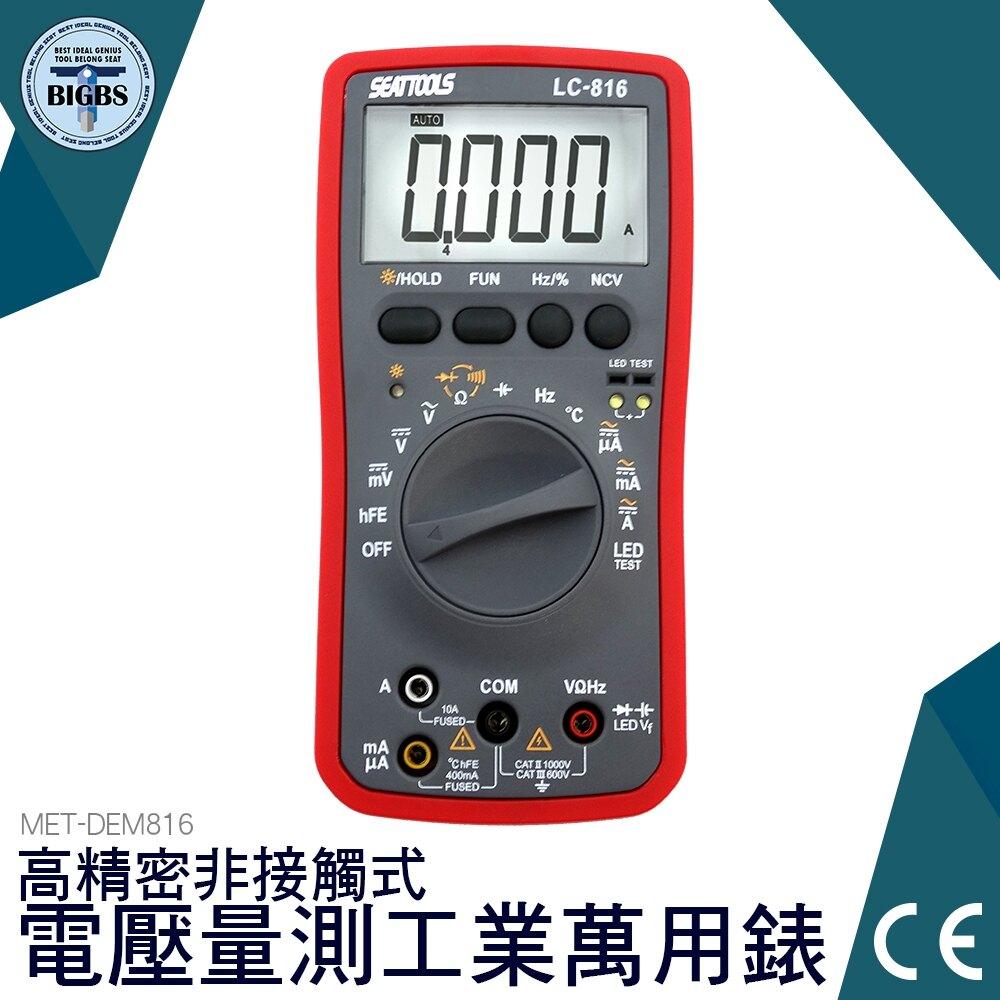 專業電錶電壓量測 萬用電表 自動量程 大螢幕 白色背光 數據保持 防摔護套 誤測量警報 利器五