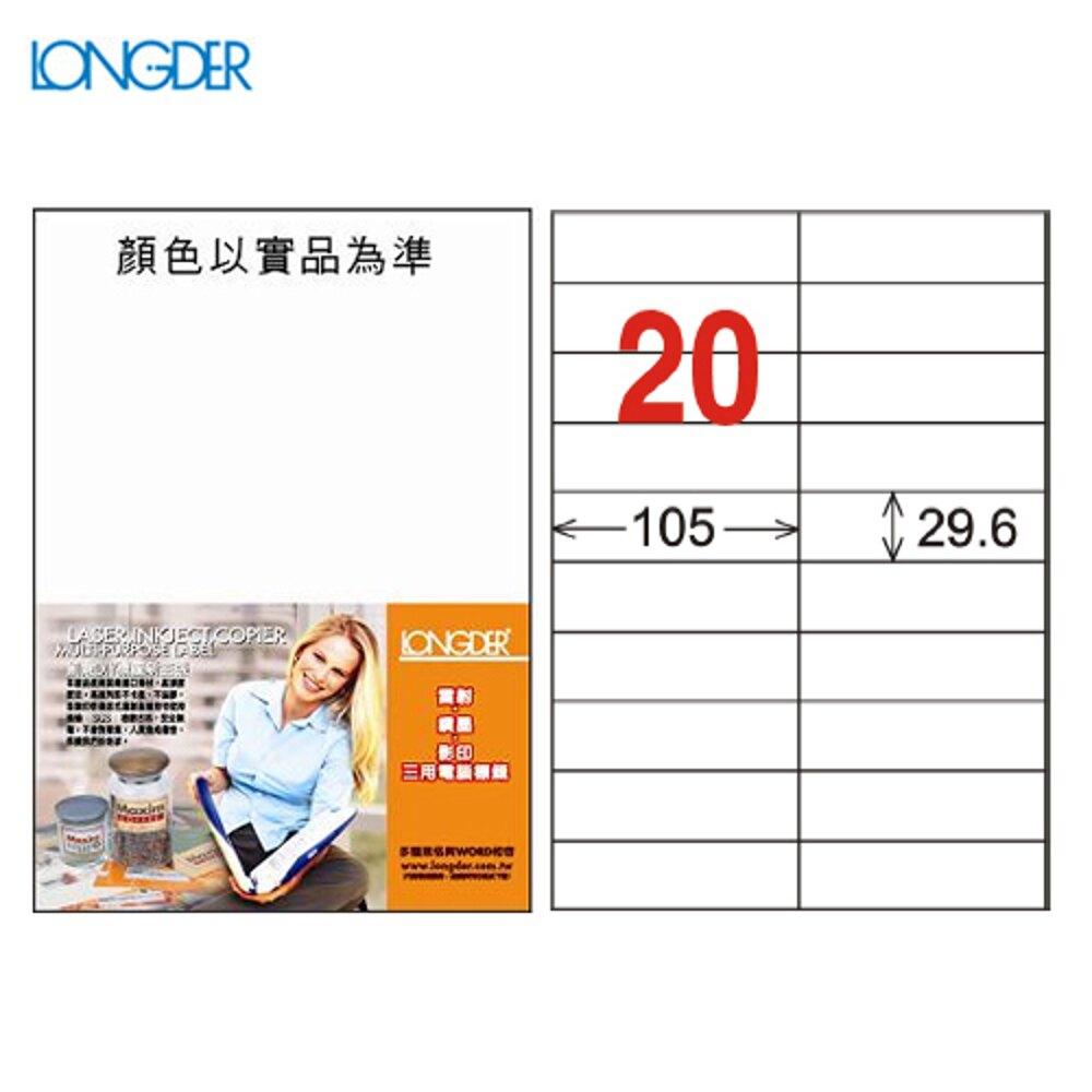 熱銷推薦【longder龍德】電腦標籤紙 20格 LD-833-W-A 白色 105張 影印 雷射 貼紙