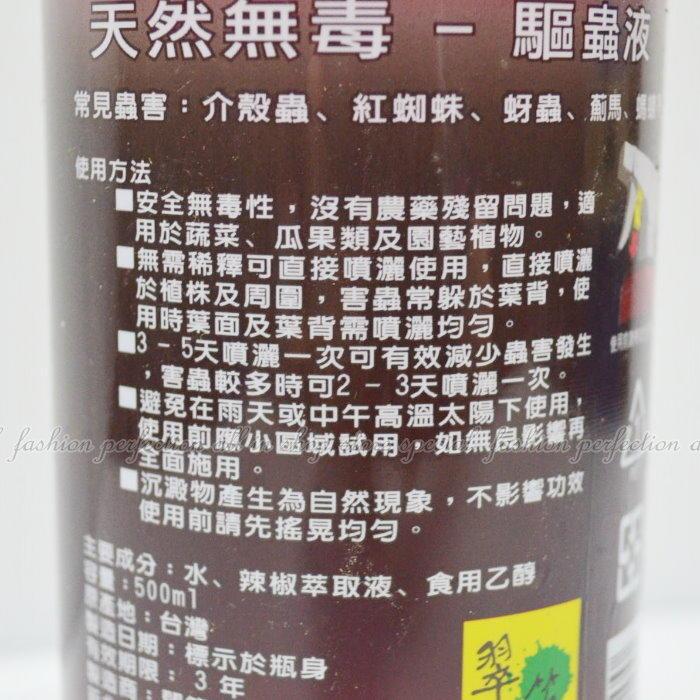 天然無毒辣椒水500ML 驅蟲水 園藝驅蟲液 驅蟲殺菌 有機蔬菜用【GE334】  123便利屋