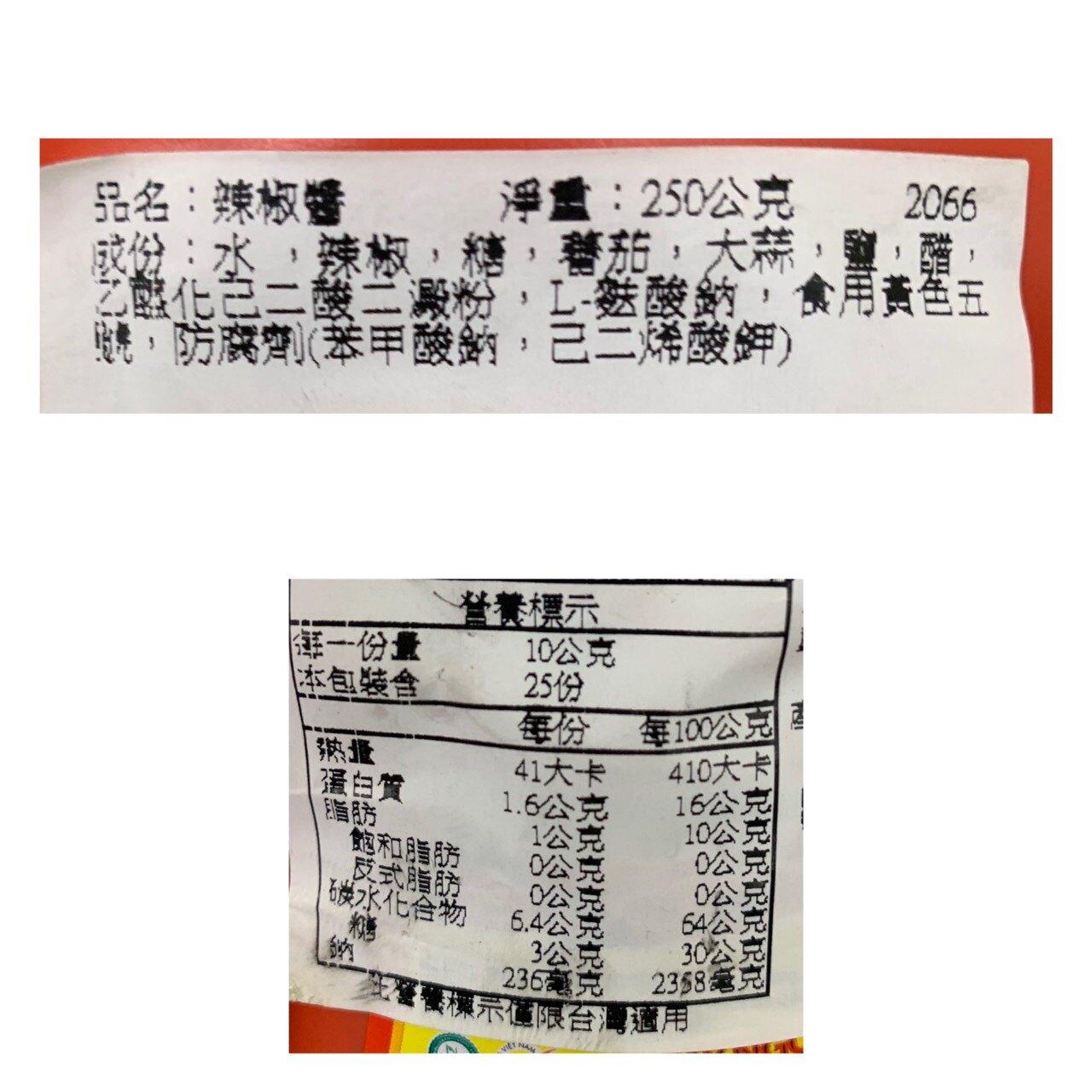 {泰菲印越} 越南 cholimex 蒜頭辣椒醬 250克