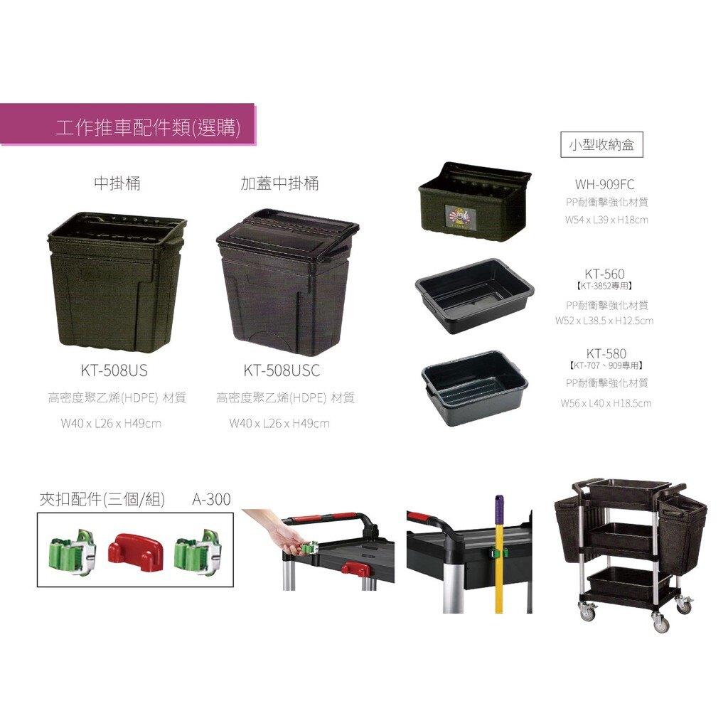 新板-推車配件(中掛桶)KT-508US 工作推車 房務車 餐飲清潔車 方便清潔 抗菌易清洗