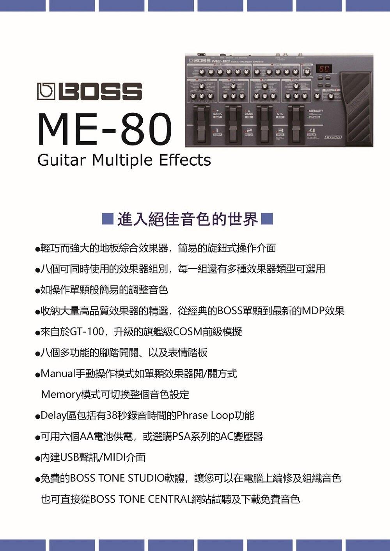 【非凡樂器】『全新上市』 BOSS ME-80 ME80 吉他多重效果器 綜合效果器
