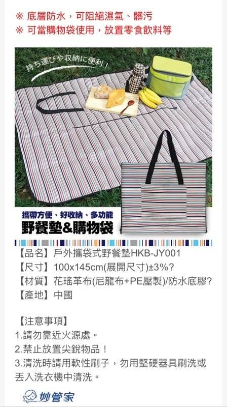 《愛露愛玩》【妙管家】野餐墊