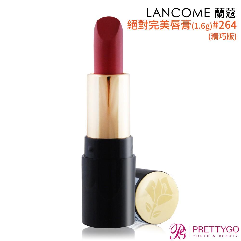 LANCOME 蘭蔻 絕對完美唇膏(1.6g)色號264 (精巧版)【美麗購】
