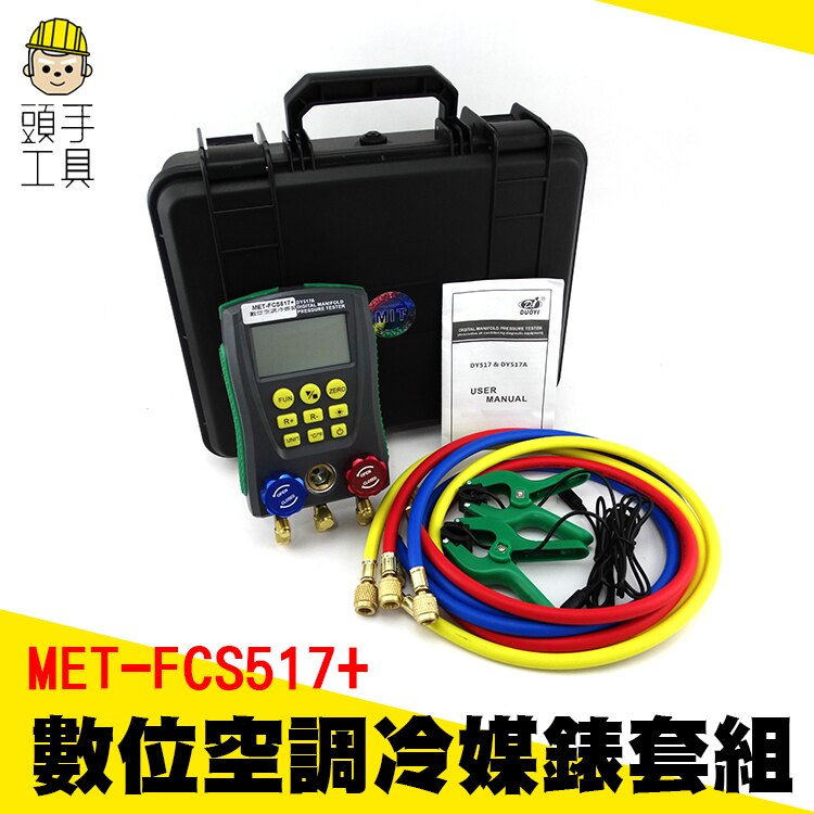 《頭手工具》數位空調冷媒錶 冷媒表組空調專用 加氟表 壓力表真空表 冷媒錶套裝 含冷媒管及溫度探測夾MET-FCS517+