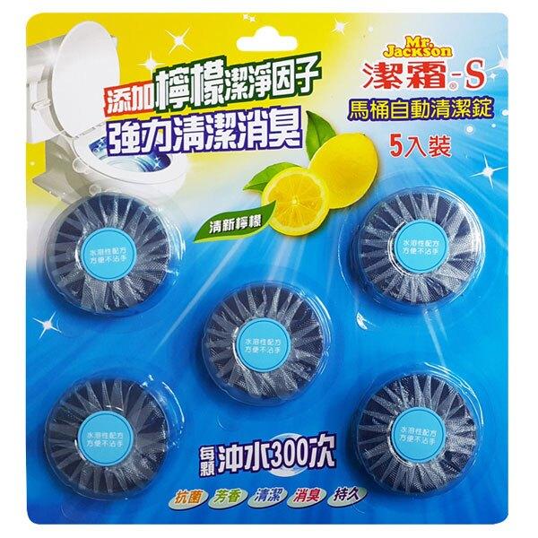 潔霜S 馬桶自動清潔錠-檸檬 38gx5錠裝【康鄰超市】