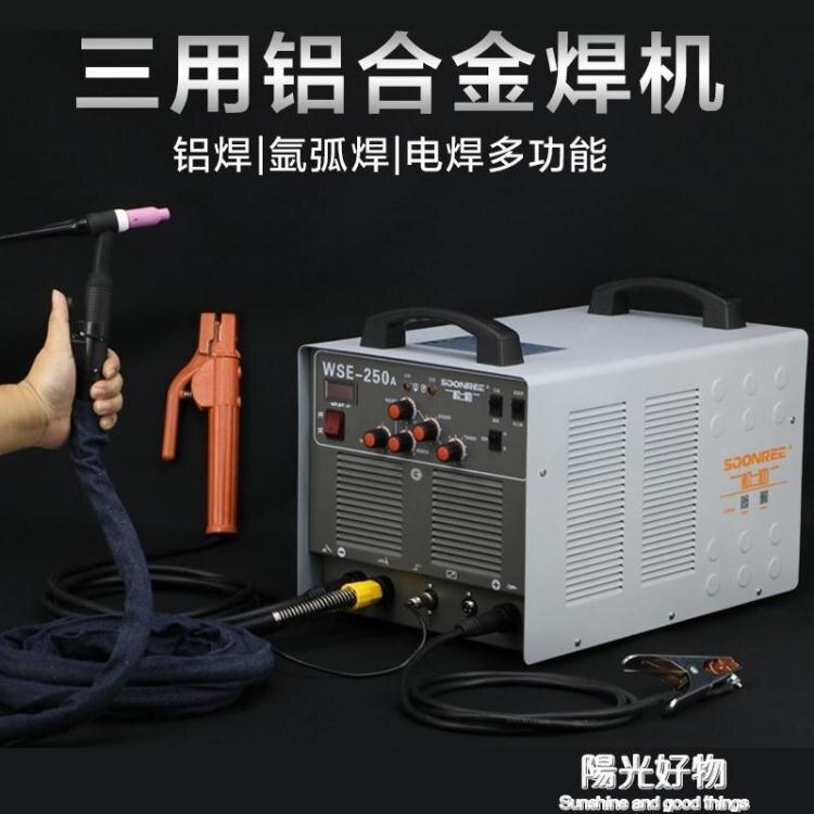電焊機交直流脈沖氬弧焊電焊鋁焊機小型三用鋁合金焊機 220vNMS 年貨節預購