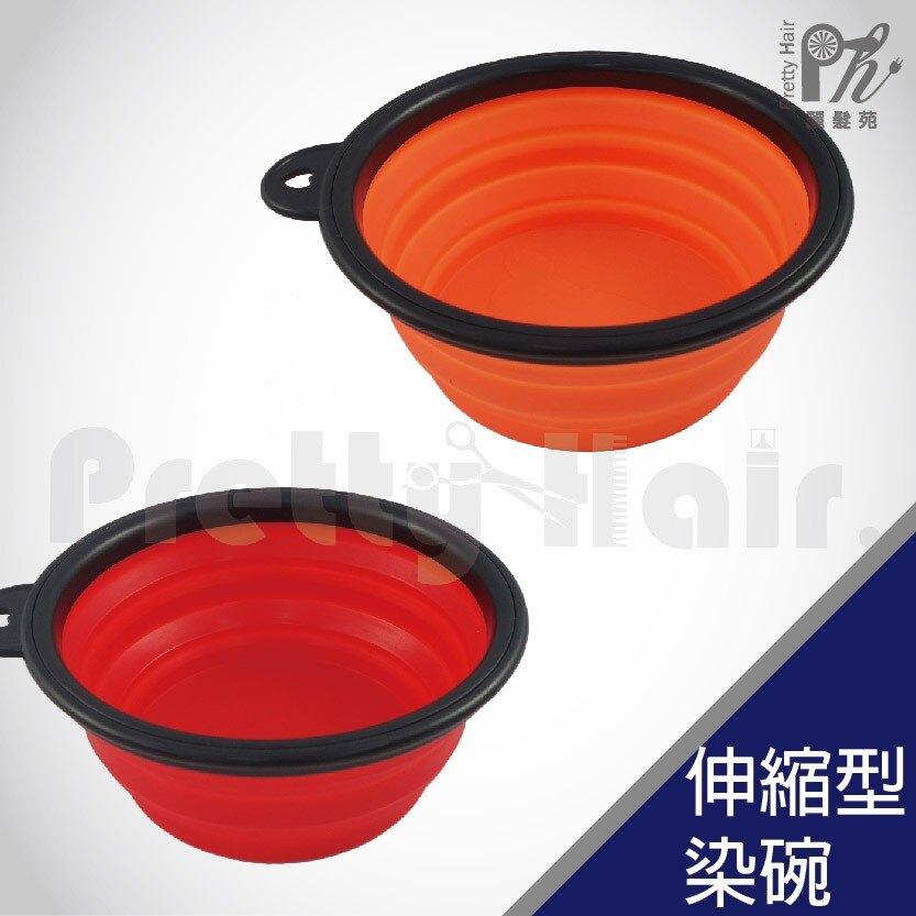 【麗髮苑】專業沙龍設計師愛用 伸縮型染碗 另售染刷染碗染膏染劑 擠染器 擠壓器