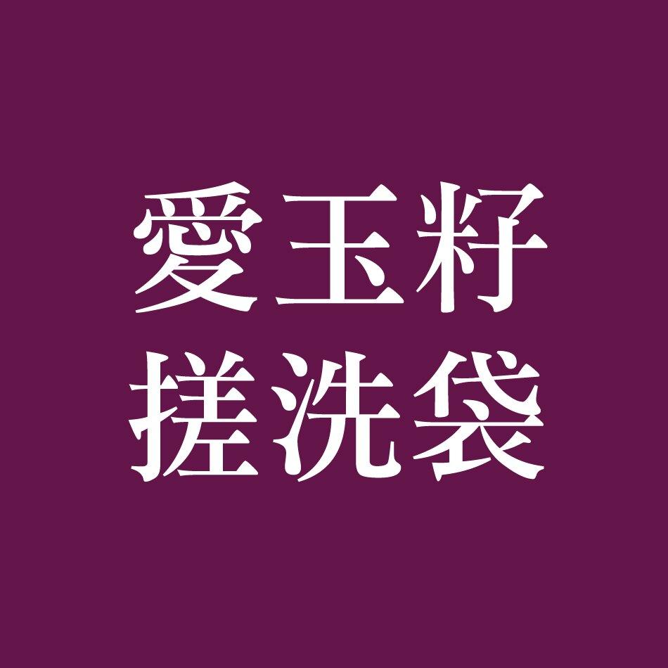【正心堂】愛玉子搓洗袋  2入/包 搓洗袋▶年貨大街 牛年必買年貨