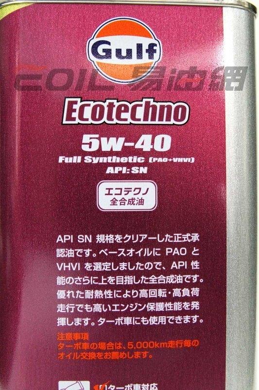 GULF Ecotechno 5W40 海灣 全合成機油 4L