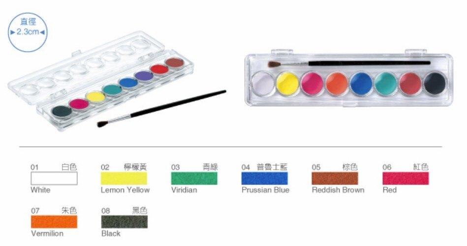 雄獅 8色 粉餅水彩 WCC-8