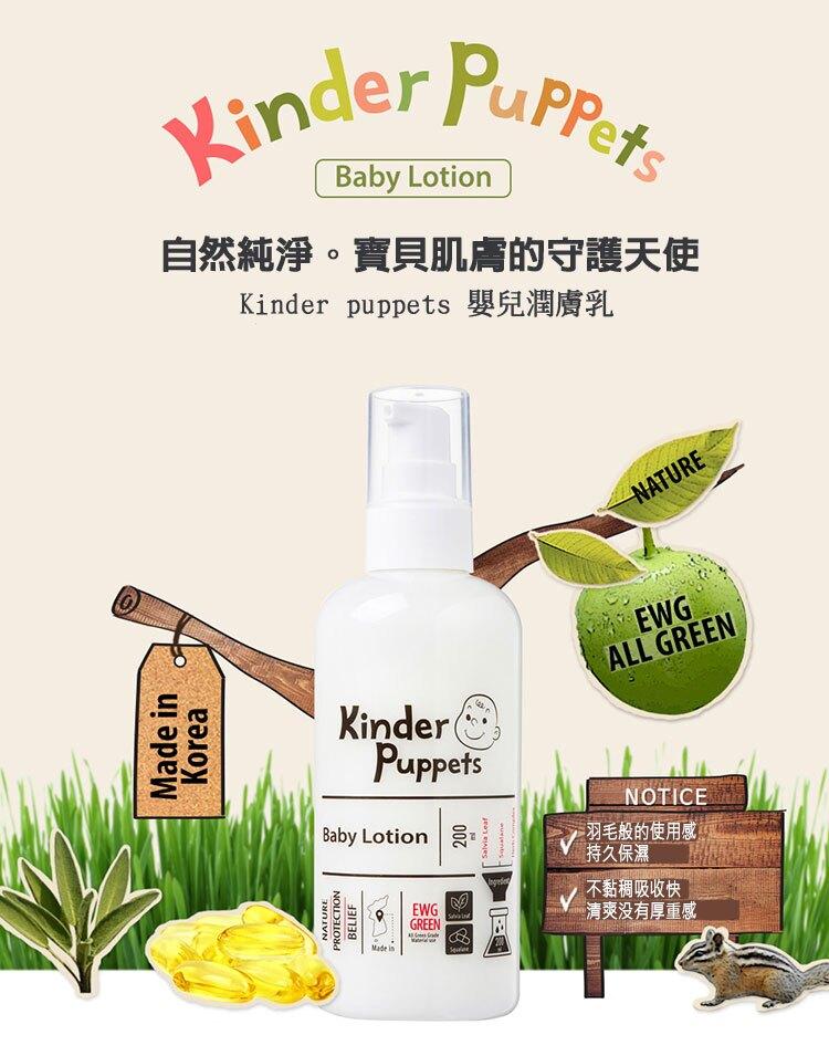 韓國 Kinder Puppets 嬰兒潤膚乳液 200ml (乾燥/新生兒/一般肌適用)