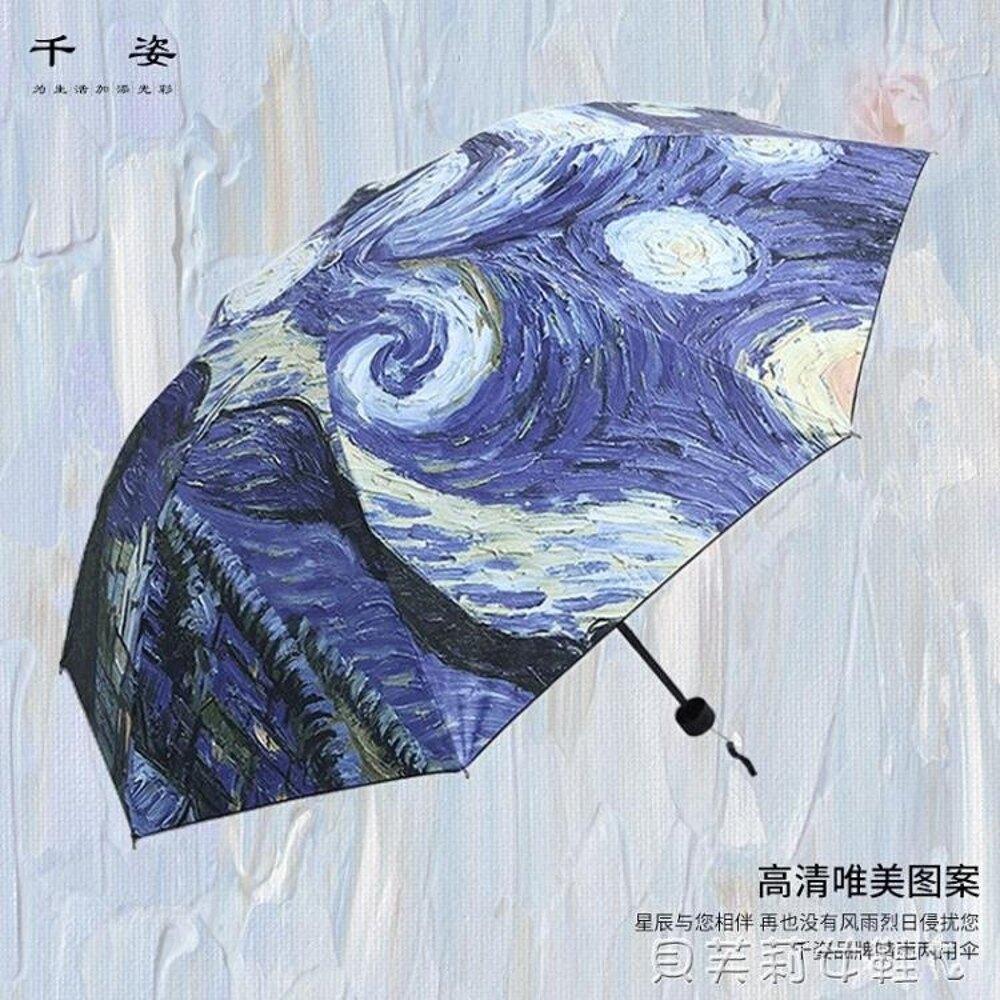 防曬傘油畫 雨傘遮陽傘太陽傘晴雨傘文 晴雨傘黑膠防曬 女神節樂購