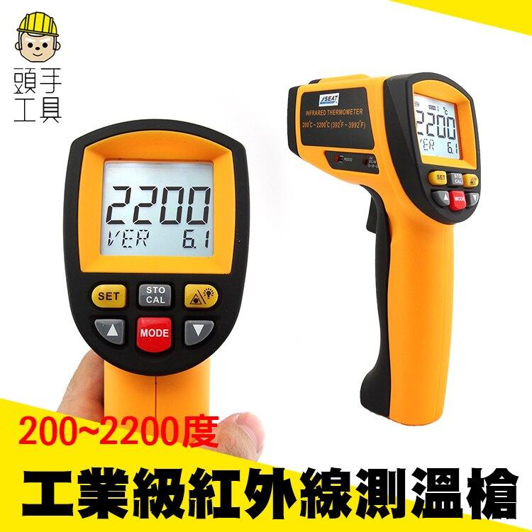《頭手工具》高溫鍛造 化學化工 爐窟 非接觸式 工業用紅外線測溫槍 CE工業級200~2200度紅外線測溫槍 MET-TG2200