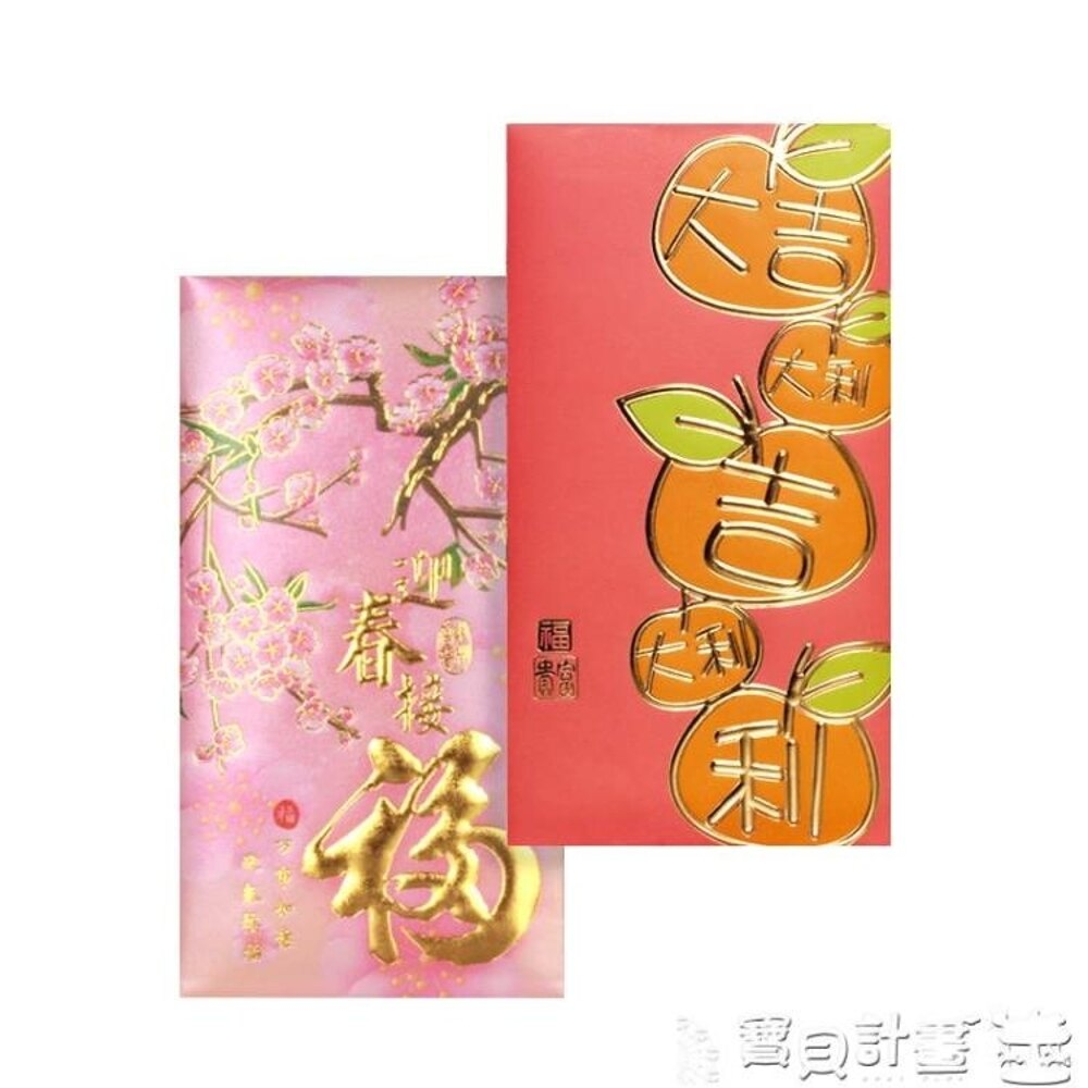 紅包袋 新年利是封個性創意紅包彩色千元百元壓歲包大小利是紅封包袋 618年中鉅惠