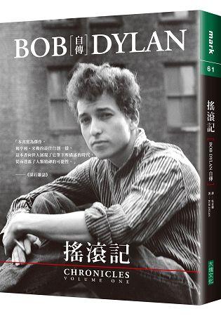 搖滾記:Bob Dylan自傳