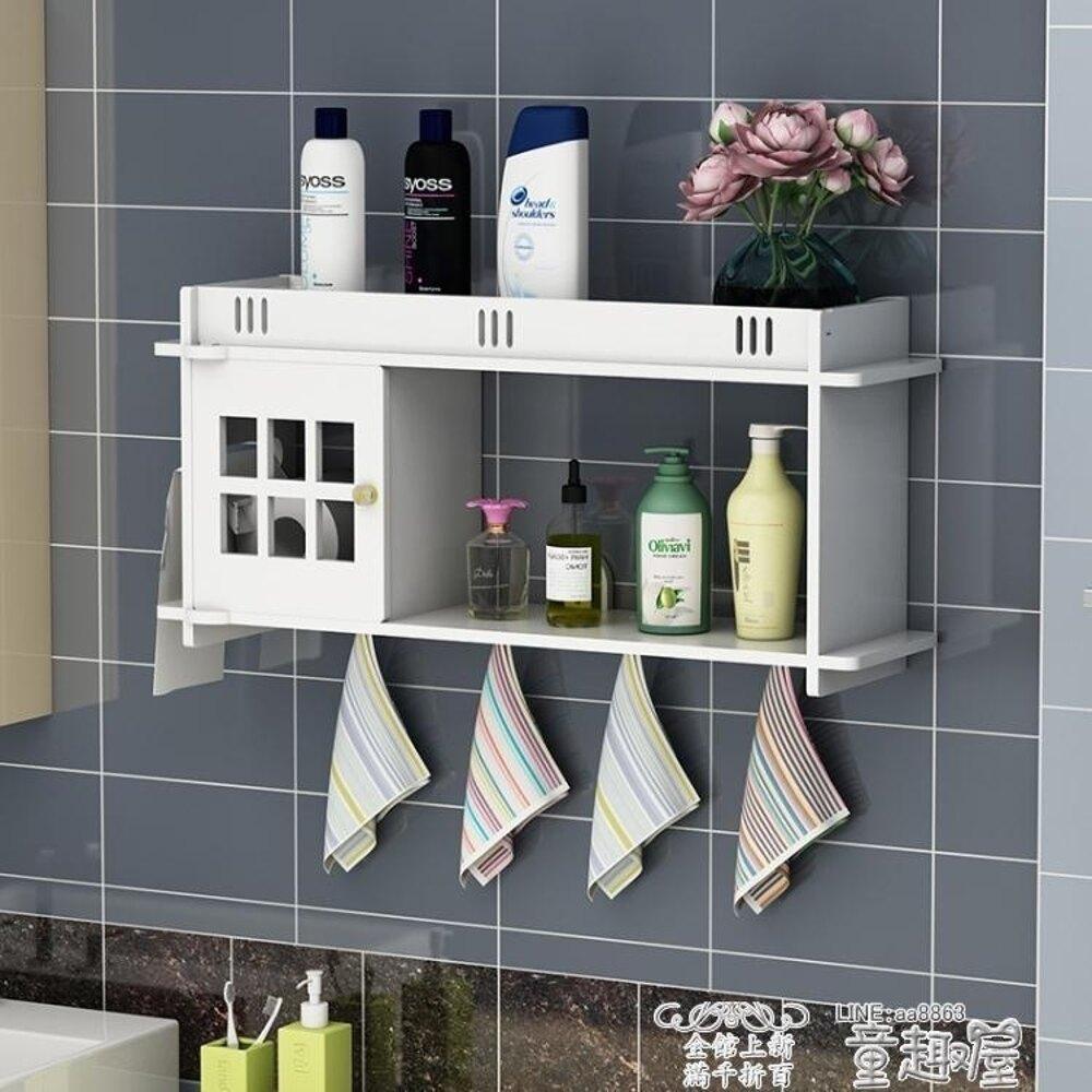 浴室置物架 衛生間壁掛浴室置物架吸壁式廁所儲物化妝品收納盒子洗手間免打孔   全館八五折
