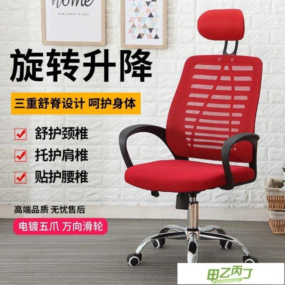 高背舒適網布轉椅電腦椅家用辦公椅子職員會議椅宿舍學生椅子頭枕