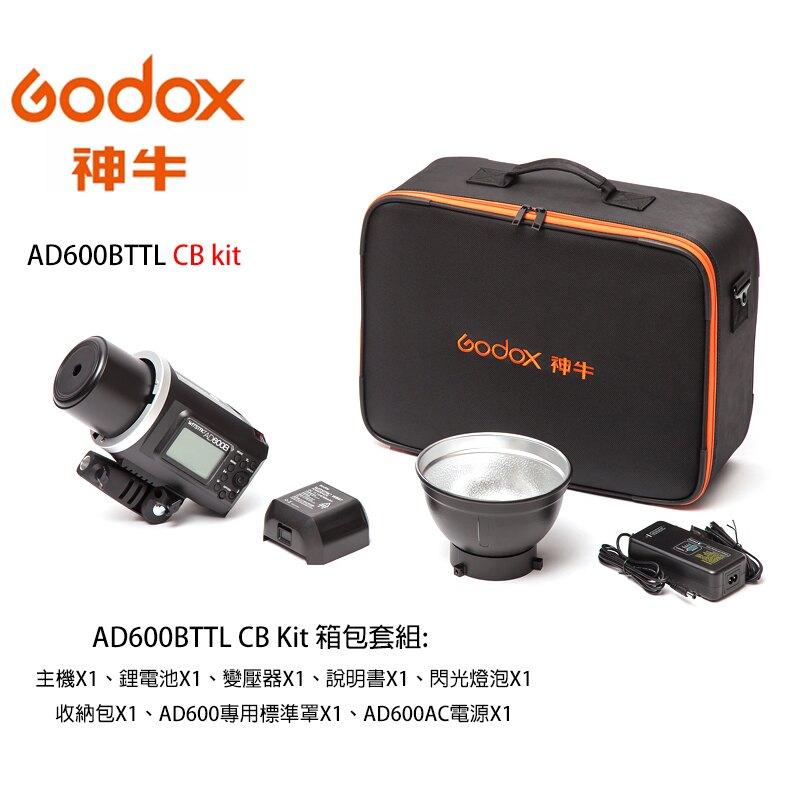 ◎相機專家◎ Godox 神牛 AD600BTTL CB kit 套裝 攜帶式 高速同步 閃光燈 配合X1發射器 公司貨